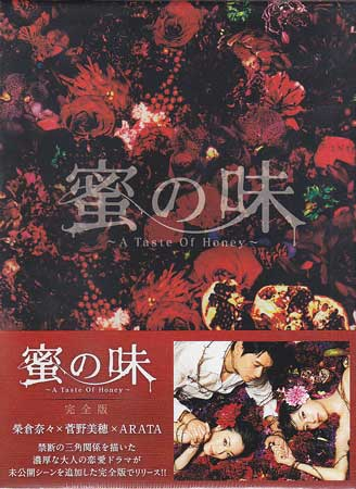 蜜の味~A Taste Of Honey~ 完全版 DVD-BOX 【DVD】