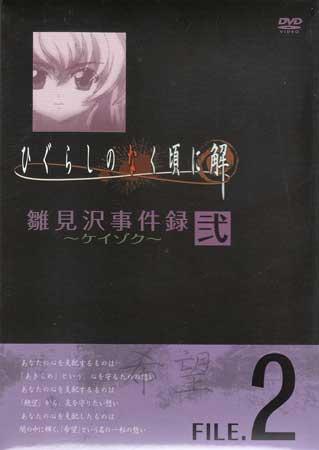 ひぐらしのなく頃に解 雛見沢事件録ーケイゾクー FILE.2 【DVD】