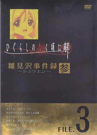 ひぐらしのなく頃に解 雛見沢事件録-シュウエン- FILE.3 【DVD】