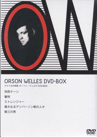 アメリカの巨匠 オーソン ウェルズ DVD-BOX 【DVD】