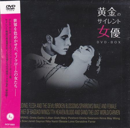 黄金のサイレント女優 DVD-BOX 【DVD】