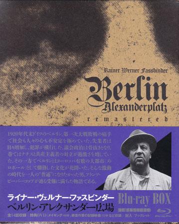 ベルリン アレクサンダー 広場 Blu-ray BOX 【DVD、Blu-ray】【あす楽対応】