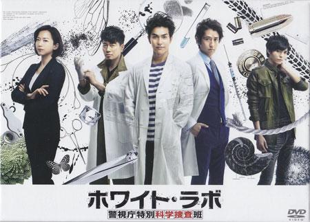 ホワイト・ラボ~警視庁特別科学捜査班~ 【DVD】