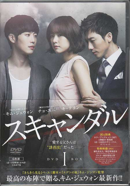 スキャンダル DVD BOX1 【DVD】