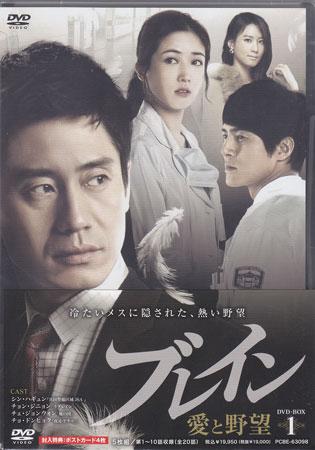 ブレイン 愛と野望 DVD-BOX1 【DVD】