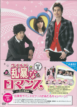乱暴<ワイルド>なロマンス ノーカット完全版 DVDBOX2 【DVD】