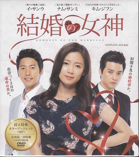 結婚の女神 COMPLETE DVD BOX 【DVD】