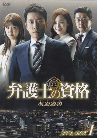 弁護士の資格~改過遷善 DVD-BOX1 【DVD】