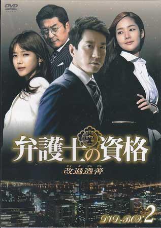 弁護士の資格~改過遷善 DVD-BOX2 【DVD】