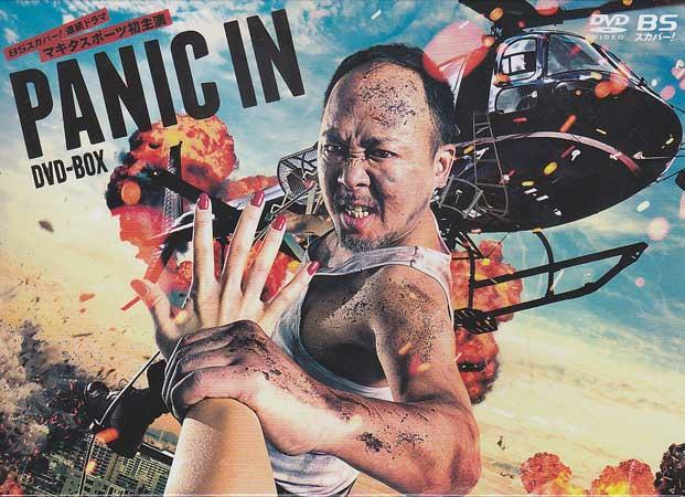 BSスカパー!オリジナル連続ドラマ 第二弾 PANIC IN DVD-BOX 【DVD】