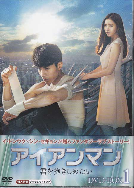 アイアンマン~君を抱きしめたい DVD-BOX1 【DVD】