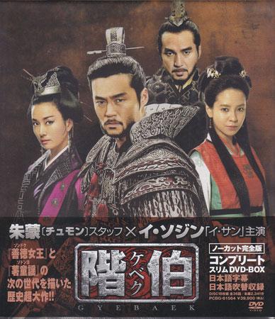 階伯 ケベク ノーカット完全版 コンプリート・スリムDVD-BOX 【DVD】