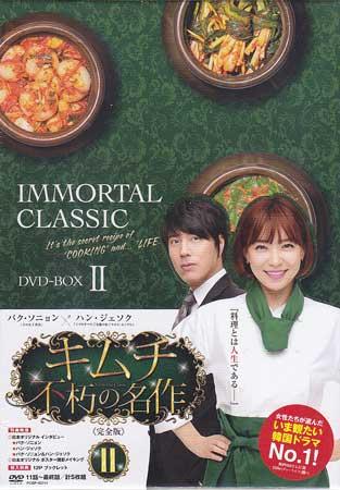 キムチ~不朽の名作〈完全版〉DVD-BOX2 【DVD】
