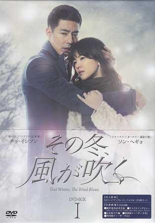 その冬、風が吹く DVD-BOX1 【DVD】