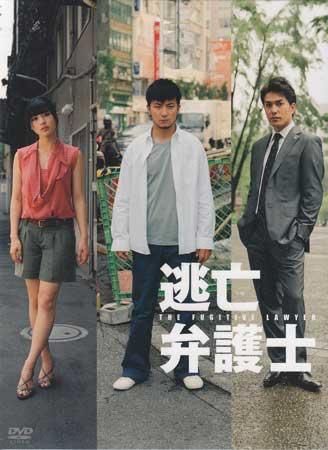 逃亡弁護士 DVD-BOX 【DVD】