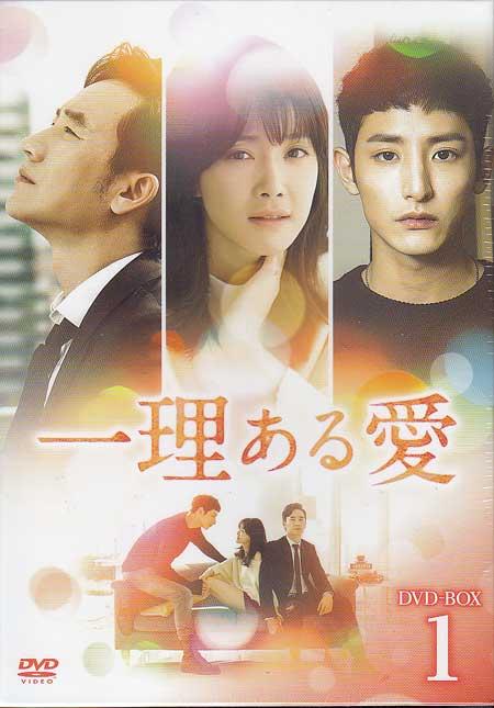 一理ある愛 DVD-BOX1 【DVD】