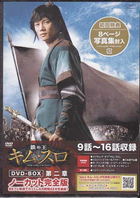 鉄の王 キム・スロ 第二章 DVD-BOX ノーカット完全版 【DVD】