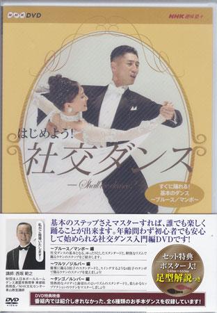 はじめよう! 社交ダンス DVD-BOX 【DVD】