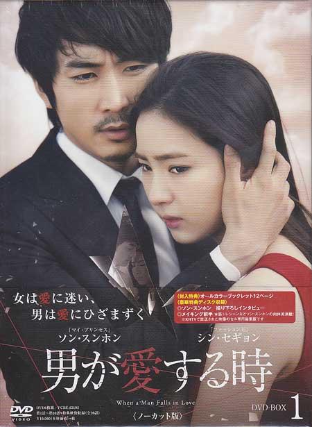 男が愛する時 <ノーカット版> DVD-BOX1 【DVD】