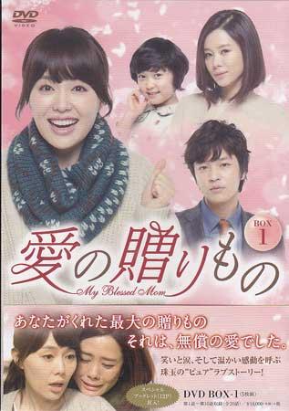 愛の贈りもの My Blessed Mom DVD BOX-1 【DVD】