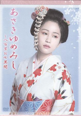 NHK DVD 木曜時代劇「あさきゆめみし~八百屋お七異聞」 DVD-BOX 【DVD】