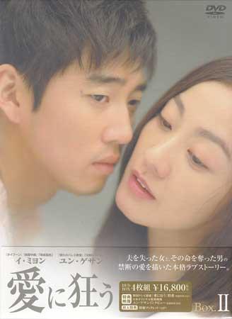 愛に狂う BOX-II 【DVD】