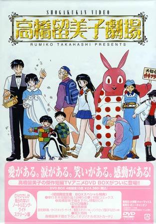 高橋留美子劇場 DVD-BOX(初回生産限定) 【DVD】