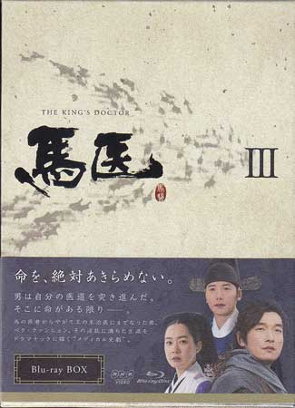 馬医 Blu-ray BOX III 【Blu-ray】