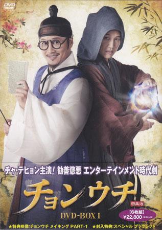 チョンウチ DVD-BOX1 【DVD】