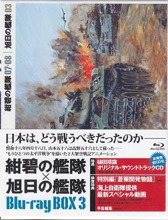 紺碧の艦隊×旭日の艦隊 Blu-ray Box 3 【Blu-ray】