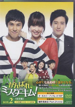 がんばれ、ミスターキム! ≪完全版≫ DVD-BOX2 【DVD】