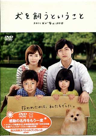 犬を飼うということ ~スカイと我が家の180日~ DVD-BOX 【DVD】