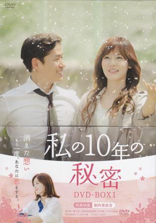 私の10年の秘密 DVD-BOX1 【DVD】