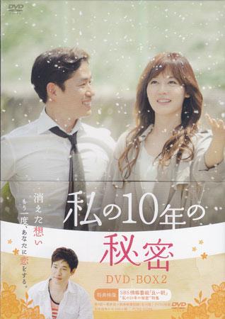 私の10年の秘密 DVD-BOX2 【DVD】