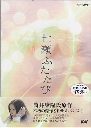 七瀬ふたたび DVD BOX 【DVD】