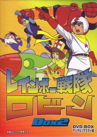 【中古】 レインボー戦隊ロビン DVD-BOX 2 【DVD】