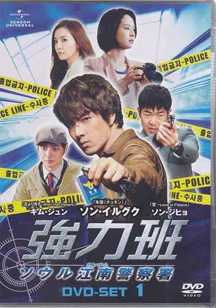 強力班 ~ソウル江南警察署~ DVD-SET1 【DVD】