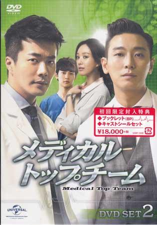 メディカル・トップチーム DVD SET2 初回限定版 【DVD】