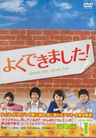 よくできました! BOX1 【DVD】