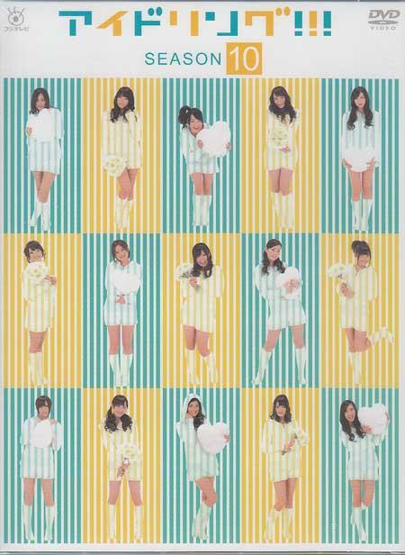 アイドリング!!! Season 10 【DVD】