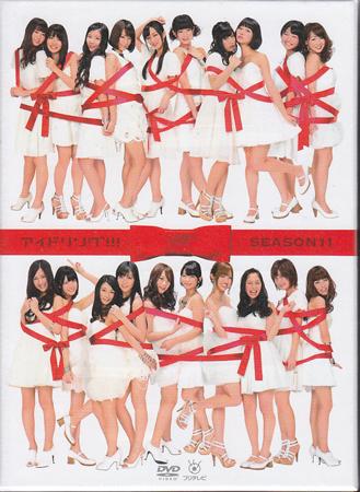 アイドリング!!! season11 【DVD】