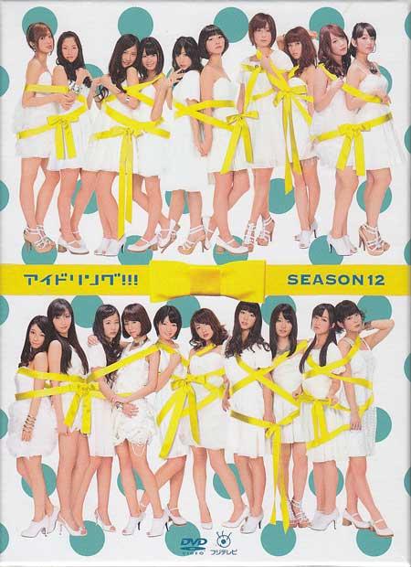 アイドリング!!! Season 12 【DVD】