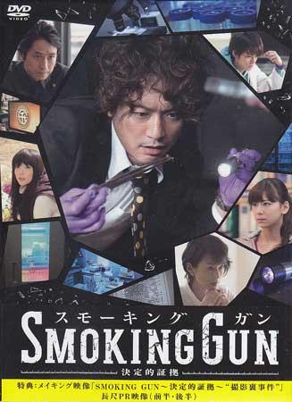 SMOKING GUN ~決定的証拠~ 【DVD】