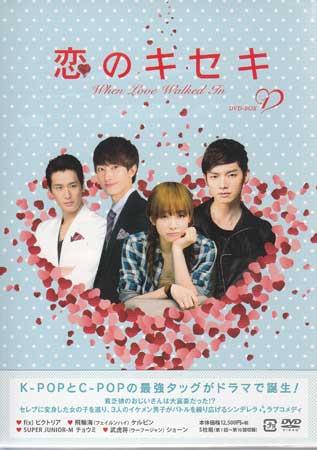 恋のキセキ DVD-BOXI 【DVD】