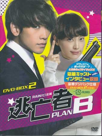 逃亡者 PLAN B DVD-BOX 2 【DVD】