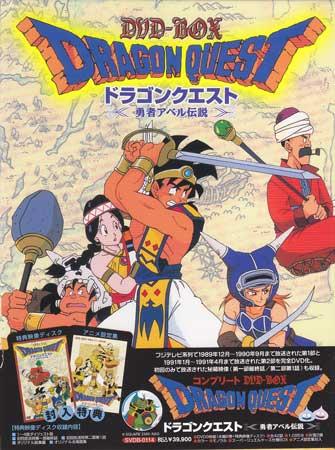 ドラゴンクエスト~勇者アベル伝説~ コンプリートDVD-BOX(限定生産) 【DVD】【あす楽対応】