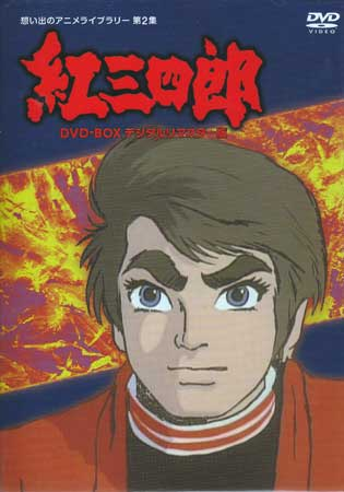 紅三四郎 DVD-BOX デジタルリマスター版 【DVD】【あす楽対応】
