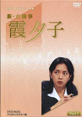 【中古】 新・女検事 霞夕子 DVD-BOX PART 1 デジタルリマスター版 【DVD】