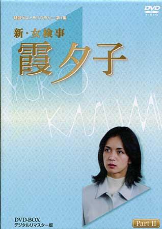 【中古】 新・女検事 霞夕子 DVD-BOX PART 2 デジタルリマスター版 【DVD】