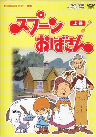 スプーンおばさん DVD-BOX デジタルリマスター版 上巻 【DVD】【あす楽対応】